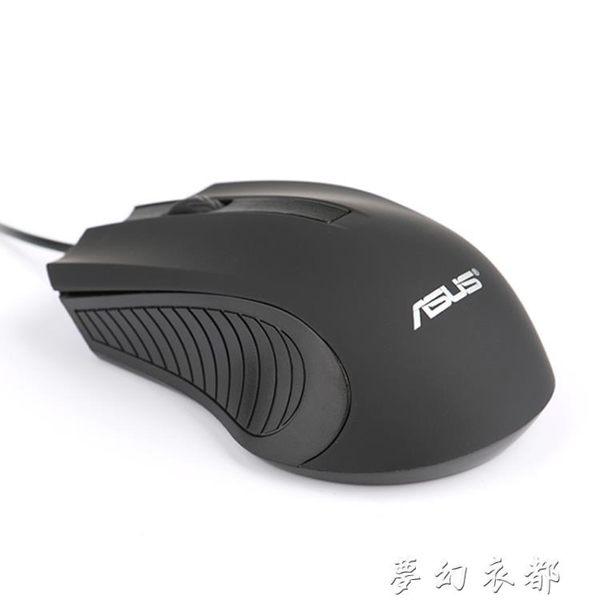 有線滑鼠 Asus/華碩靜音有線滑鼠 USB筆記本台式通用滑鼠 USB光電滑鼠 夢幻衣都