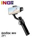 【6期0利率】Godox ZP1 三軸陀螺儀 手機 手持穩定器 開年公司貨 承重3kg 頭部可拆卸