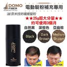 【電動髮粉專用-25克髮粉】奈米級增髮纖維-90天大份量 (韓國原裝)