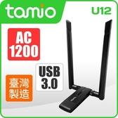 [富廉網] 【TAMIO】U12 AC1200 雙頻無線網卡