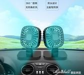 車載風扇12v電風扇24v大貨車汽車內強力制冷空調扇車用靜音小電扇   蜜拉貝爾