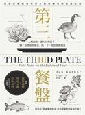 (二手書)第三餐盤:人類退場,讓大自然接手!繼「從產地到餐桌」後,下一波飲食新潮..