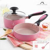 平底鍋16cm鍋具組合套裝煎鍋奶鍋不黏鍋迷你煎蛋鍋寶寶輔食鍋具xw