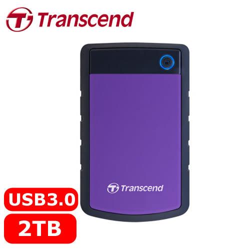 Transcend創見 StoreJet 25H3 2TB 2.5吋 軍規防震防摔硬碟 紫