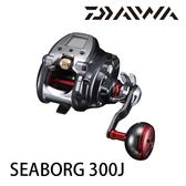 漁拓釣具 DAIWA 18 SEABORG 300J / 300J-L [電動捲線器] [送2000元折價券]