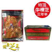 專品藥局 百年永續健康芝王 (三年半乾燥) 特頂牛樟芝 11g x1兩 【2012420】