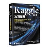 Kaggle競賽攻頂秘笈:揭開Grandmaster的特徵工程心法,掌握制勝的關