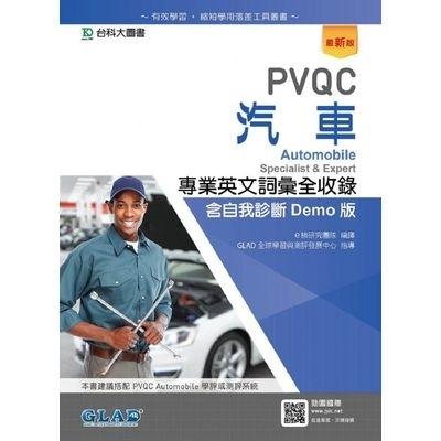 PVQC汽車專業英文詞彙全(收錄含自我診斷Demo版)(最新版)