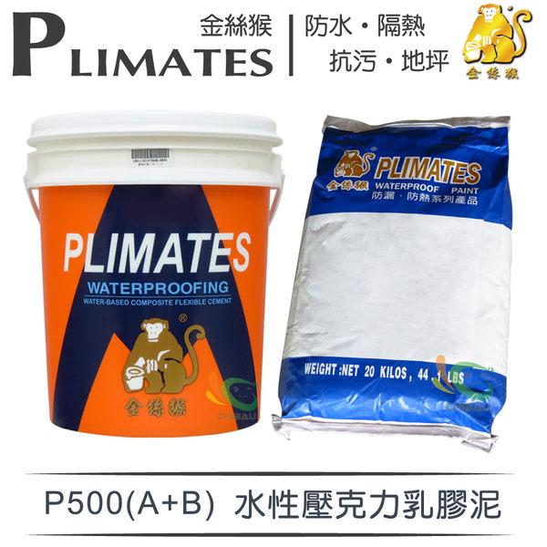 【漆寶】金絲猴│水性壓克力乳膠彈性水泥P-500(黑色) A+B (38kg組裝)
