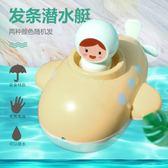 店長推薦潛水艇寶寶洗澡玩具兒童浴缸玩具嬰兒戲水男孩女孩水上游泳