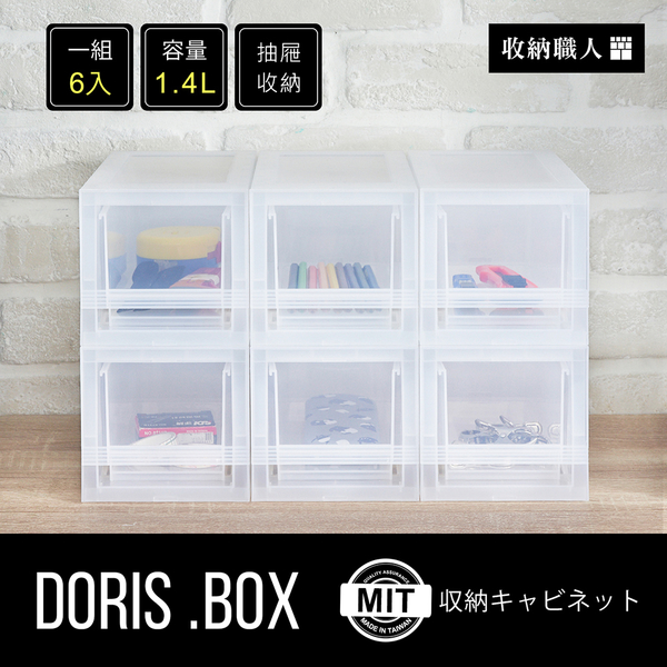 【收納職人】多莉絲小型抽屜式整理箱/置物箱/整理盒(1.4L/6入)/H&D東稻家居