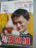 【書寶二手書T7/財經企管_IFY】倒立思維-淘寶戰勝eBay的經典傳奇_沈威風