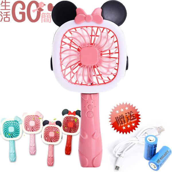 生活用品 米奇米妮卡通手持小電扇 LED 迷你usb手持風扇 電風扇 現貨販售【SHYP0111】