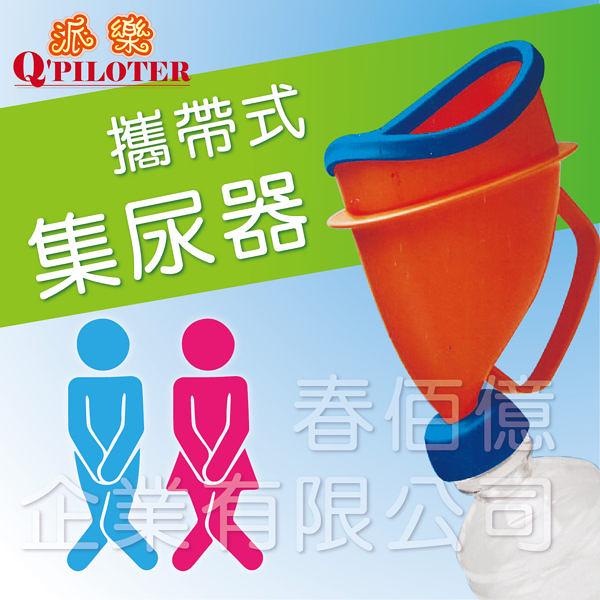派樂攜帶式小便器/解壓行動容器(2入) 集尿器 尿壺 尿斗 小便斗 外出車上尿急舒壓緊急尿尿便利器