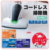 日本原裝✈IRIS紫外線殺菌除蟎無線手持吸塵器IC-FDC1  超吸引除螨吸塵器IC-FAC2可參考