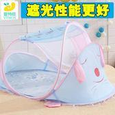 嬰兒床上蚊帳罩新生兒可折疊免安裝全罩遮光防蚊有底寶寶蚊帳通用【快速出貨82折優惠】