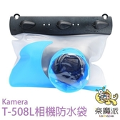 Kamera T-508L 數位相機單眼相機微單眼相機防水袋 鏡頭6.5cm內可使用 雨天防水