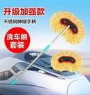 汽車刷 洗車刷子用品長柄伸縮棉線軟毛洗車工具擦車洗車拖把專用蠟拖
