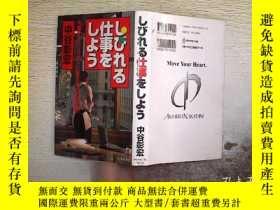 二手書博民逛書店日文書罕見(仕 事)Y203004