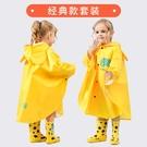 兒童雨衣斗篷式可愛寶寶小孩女男童小學生幼兒園親子雨披雨鞋套裝 小山好物