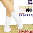 【衣襪酷】費拉 運動氣墊毛巾底 1/2短襪 Logo款 台灣製 學生襪