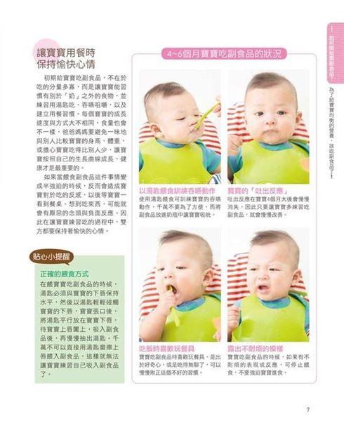4~12個月寶寶副食品全攻略套書(全3冊)