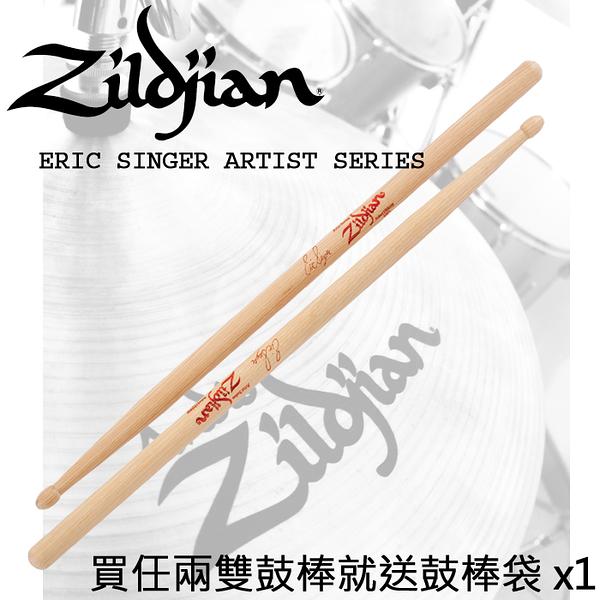 【非凡樂器】美國專業品牌 Zildjian Eric singer 簽名鼓棒/標準爵士鼓棒【買2雙送鼓棒袋】
