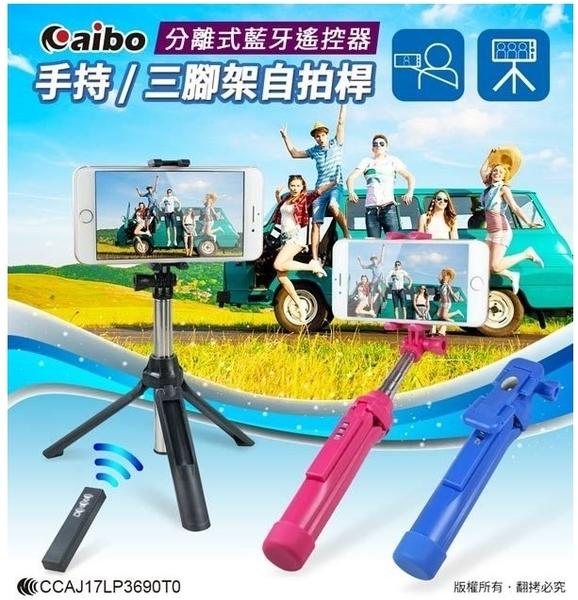 新竹【超人3C】aibo 分離式遙控器 TZ07-10 手持 三腳架 無線藍牙自拍桿 自拍棒 多功能自拍器