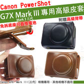 Canon PowerShot G7X Mark III Mark 3 兩件式皮套 免拆底座更換電池 相機包 相機皮套 保護套 豪華版 皮套