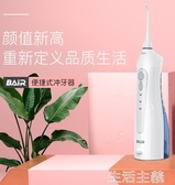 沖牙器 拜爾水牙線電動沖牙器便攜式正畸潔洗牙器牙結石家用口腔清潔神器 雙11