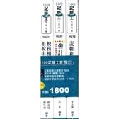 109記帳士(套書)