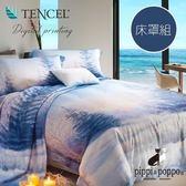 pippi & poppo 時空秘境 數位印花 天絲60支七件式床罩組 (雙人加大6尺)