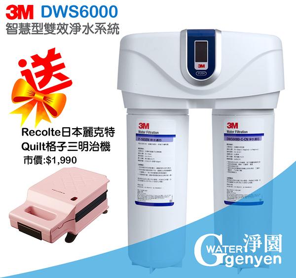 3M 智慧型雙效淨水系統 DWS6000 ★贈Recolte日本麗克特Quilt格子三明治機 (全省專業安裝)