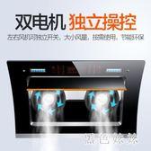 220v 油煙機雙電機自動清洗抽油煙機家用側吸式廚房吸油煙機 js21722『黑色妹妹』