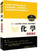 警專入學考試-化學重點速記