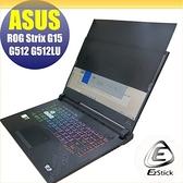 【Ezstick】ASUS G512 G512LU G512LV 筆記型電腦防窺保護片 ( 防窺片 )