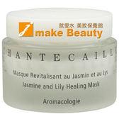 CHANTECAILLE香緹卡 花妍保濕修護面膜(50ml)《jmake Beauty 就愛水》
