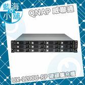 QNAP 威聯通 UX-1200U-RP Nas 擴充櫃