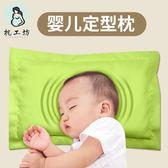 枕工坊嬰兒枕頭一階段兒童枕頭訂型枕蕎麥殼枕頭頸椎 ZGF-JD10 英雄聯盟