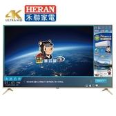 HERAN禾聯58型 4K智慧聯網LED液晶顯示器附視訊盒 HD-58UDF28