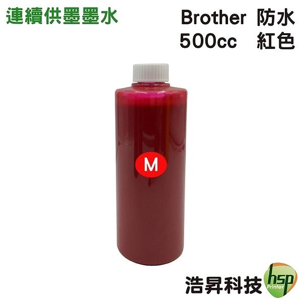 Brother 500CC 紅色 連續供墨 奈米防水 填充墨水 單罐
