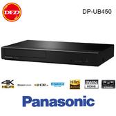 2019新品 PANASONIC 國際牌 DP-UB450 真4K HDR Ultra HD 藍光碟播放機 公司貨