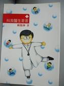【書寶二手書T8/兒童文學_OTQ】叫我醫生哥哥_歐陽林