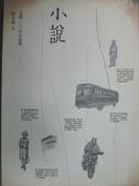 【書寶二手書T6/一般小說_LFQ】九歌100年小說選_侯文詠