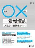 這樣O那樣X:一看就懂的 UI 設計與資訊編排技巧