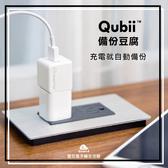 【愛拉風】台灣 Qubii 備份豆腐 蘋果認證 iphone備份 蘋果手機備份 備份神器 USB ※不含記憶卡