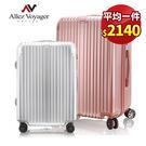 行李箱 旅行箱 法國奧莉薇閣24+28吋...