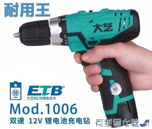 電鑽 大藝鋰電鉆充電手鉆12V16V20V電動螺絲刀電起子擰螺絲刀手槍家用 快速出貨