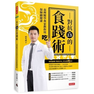 對抗PM2.5的食踐術(毒理醫學專家教你用吃保肺顧健康)