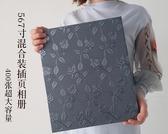 皮革插袋式大容量567寸混裝相冊本相簿影集家庭裝